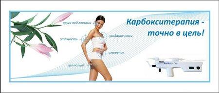 Карбокситерапия в косметологии: введение углекислого газа под кожу