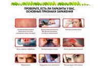 Паразиты в организме человека: симптомы у взрослых и детей