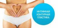 Интимная контурная пластика - иньекционная альтернатива хирургическому вмешательству